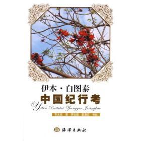 伊本·白图泰中国纪行考