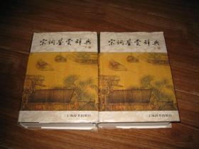 宋词鉴赏辞典(精装上下册)