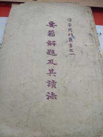1925年清华周刊丛书社32开:要籍解题及其读法