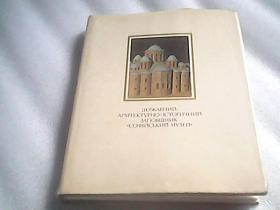 小语种原版艺术画册 《圣索菲亚大教堂国家历史博物馆》