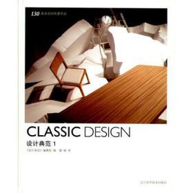 设计典范 1-2全两册