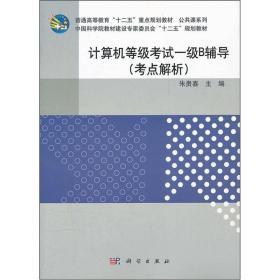 计算机等级考试一级B辅导考点解析 朱贵喜 科学出版社 978703