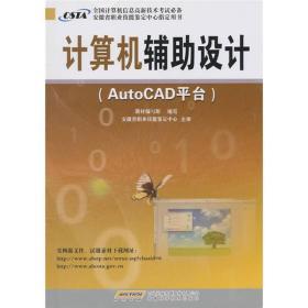 计算机辅助设计(AutoCAD平台)