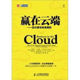 赢在云端:云计算与未来商机