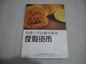 反假货币:培训与考试辅导教材【059】