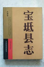 宝坻县志 [二]1990-2001(16开 精装)