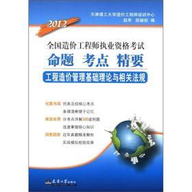 2012全国造价工程师执业资格考试·命题考点精要:工程造价管理基础理论与相关法规