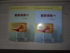 【保险类】中国人寿保险股份有限公司总公司初级主管育成体系培训课程《追踪训练》(讲师手册)一二   W950