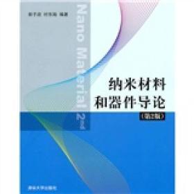 纳米材料和器件导论(第2版)
