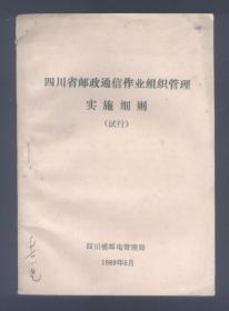 四川省邮电通信作业组织管理实施细则