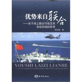 优势来自联合:关于上海联合作战及其系统实现的思考