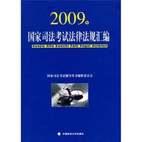 2009年国家司法考试法律法规汇编