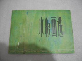 水彩画选 (一)20张散页全 78年一版一印【059】