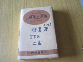 中国语小辞典