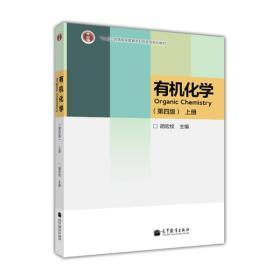 """""""十二五""""普通高等教育本科国家级规划教材:有机化学(第4版)(上册)"""