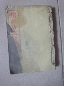 民国十八年版:增批古文观止(卷一至卷十二全)共6册