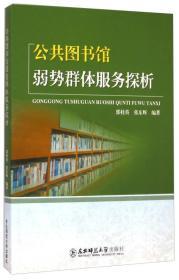 公共图书馆弱势群体服务探析
