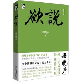 欲说(最新修订版)