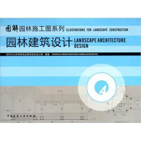 【二手包邮】园林建筑设计 本社 中国建筑工业出版社