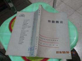 宗教概论 河南  货号22-7