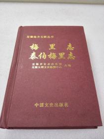 全新未阅《梅里志・泰伯梅里志》稀缺!中国文史出版社 2005年1版1印 精装1册全 仅印3000册