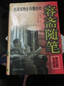 毛泽东终生珍爱的书-容斋随笔(上下卷)