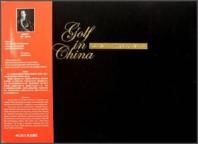 映像中国高尔夫