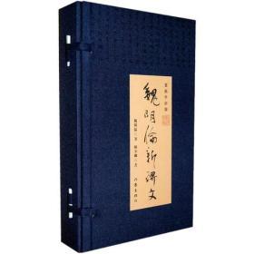 魏明伦新碑文:宣纸手抄版