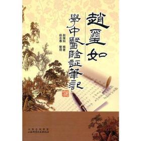 赵玺如学中医验证笔记