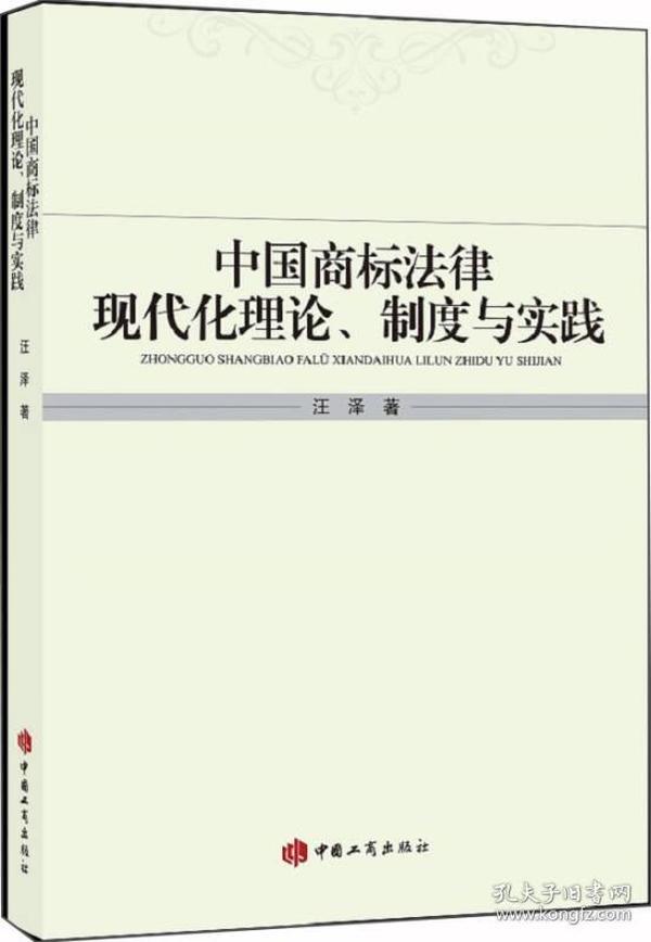 中国商标法律现代化:理论、制度与实践