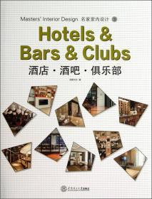 名家室内设计3:酒店、酒吧、俱乐部【未拆封】