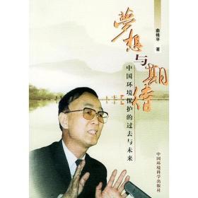 梦想与期待:中国环境保护的过去与未来
