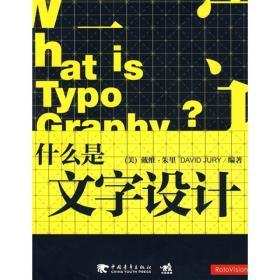 什么是设计:什么是文字设计