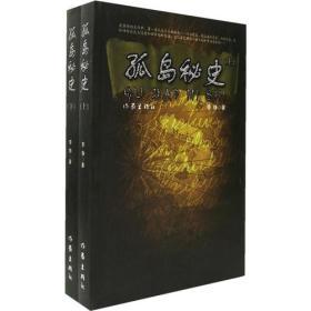 孤岛秘史(全两册)