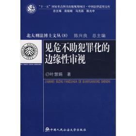 见危不助犯罪化的边缘性审视(北大刑法博士文丛)(8)