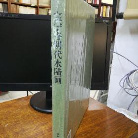 宝宁寺明代水陆画