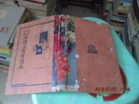 白话注释唐诗三百首读本    精装本  民国三十七年七版   实物图  品自定     货号19-6