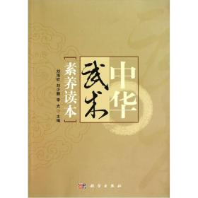 中华武术素养读本