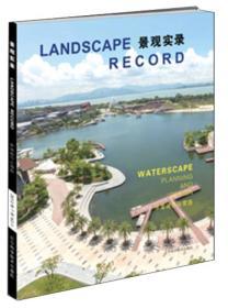 【二手包邮】景观实录-水景设计与营造 洛尔卡 辽宁科学技术出版