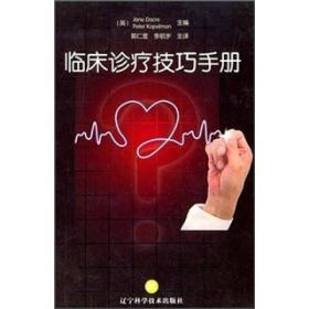 临床诊疗技巧手册