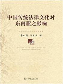 中国传统法律文化对东南亚之影响