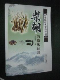 中华药物临床运用经验丛书:柴胡的临床应用