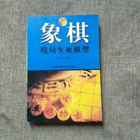 象棋残局生死棋型