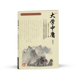 中国传统文化教育全国中小学实验教材:大学中庸(节选)