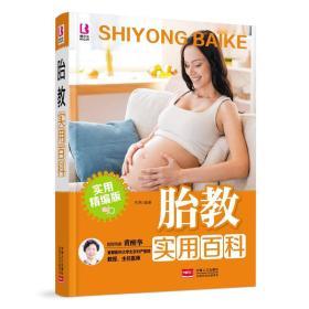 胎教实用百科