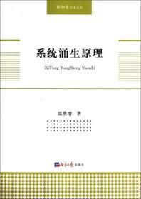 经济日报学术文库:系统涌生原理