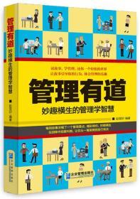管理有道 专著 妙趣横生的管理学智慧 彭双印编著 guan li you dao