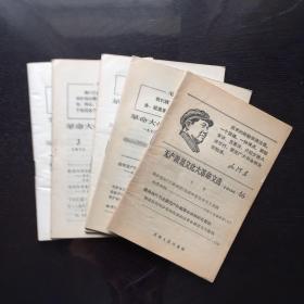 《革命大批判文选》1968年第46辑1970年3、8、11、12辑共5册合售