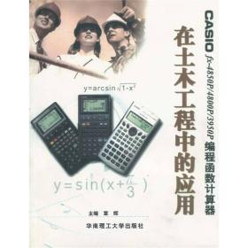 CASIO fx-4850P/4800P/3950P编程函数计算器在土木工程中的应用
