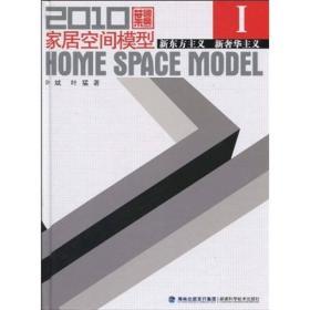 2010家居空间模型Ⅰ.新东方主义 新奢华主义